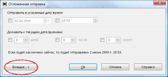 Как сделать рассылку через программу